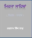 ਮਿਰਜਾ ਸਾਹਿਬਾਂ1 (125x150)