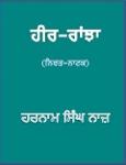 Heer Ranjha-book pic1 (115x150)